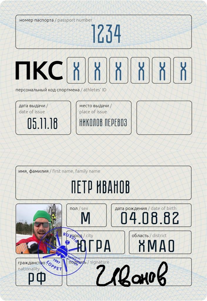 passport_.jpg
